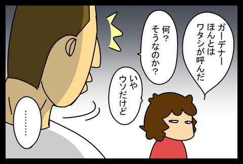 niwa20187-7
