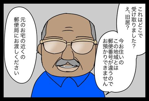 gohaiso3-3