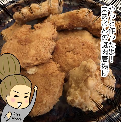 tofukarage1-2