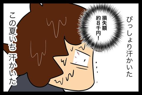 yubin1-8