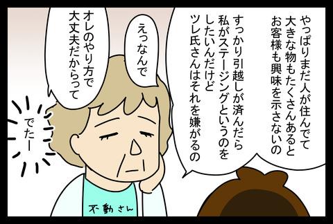 hikkoshi8-1