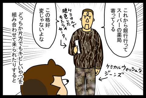 fuku1-3