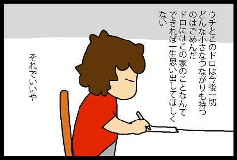 shitagidoro6-3