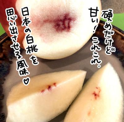 peach2-6