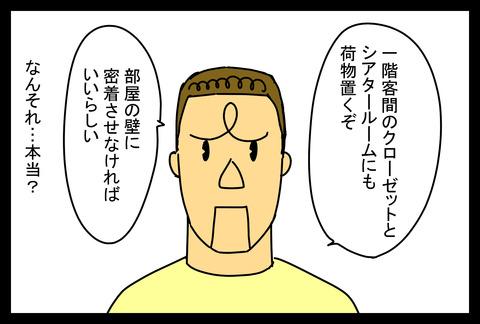 hikkoshi6-3