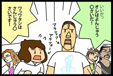 toshiwosakebu1-6
