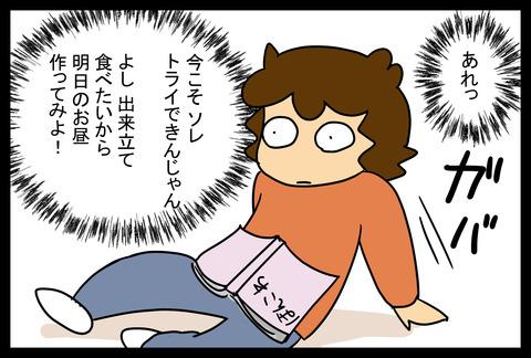 daifuku3-3