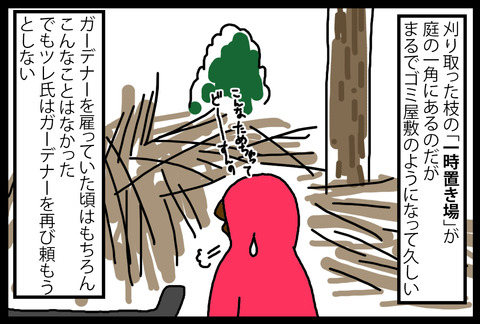 shitagidoro1-3