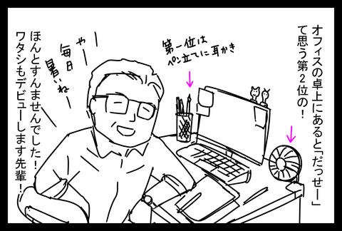 atsui1-6
