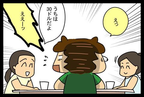 niwa201810-4