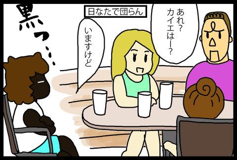 niwajijou2-2