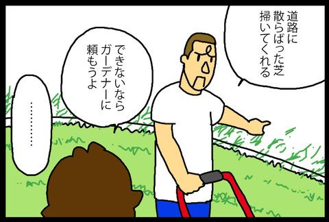 niwajijou2-4
