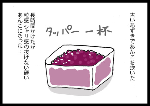 azuki1-1