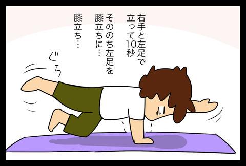 taisou2-1