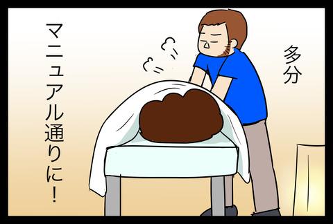 massage191-3