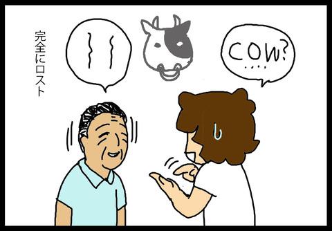 cow1-5