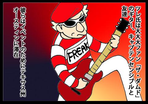 rockstar1-1