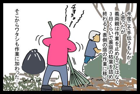 niwa20183-9