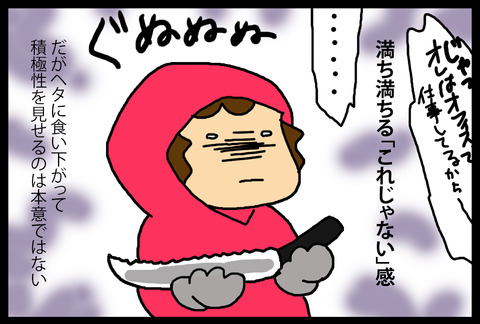 niwajijou5-3