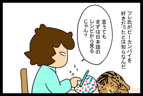 pecan1-2