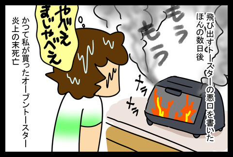 toaster2-1