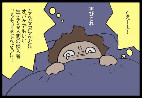 kowai3-3-6