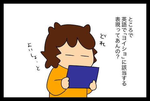 yoisyo1-5