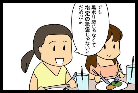niwa20183-7