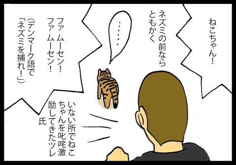 kowaikamo3-11