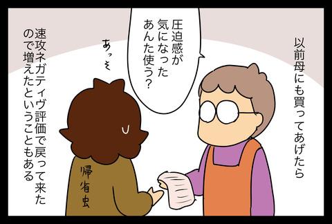 haramaki1-5