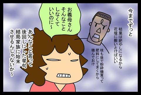 niwa20183-3