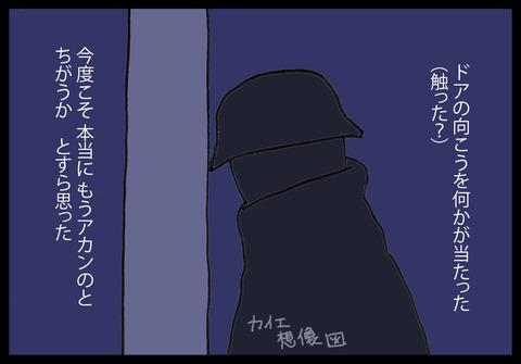 kowai3-3-2