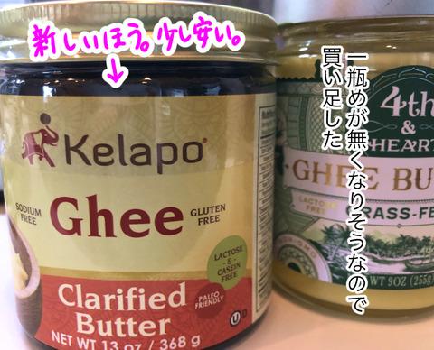 ghee1-8
