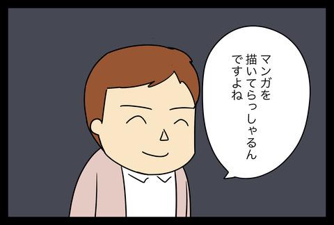 イラスト481