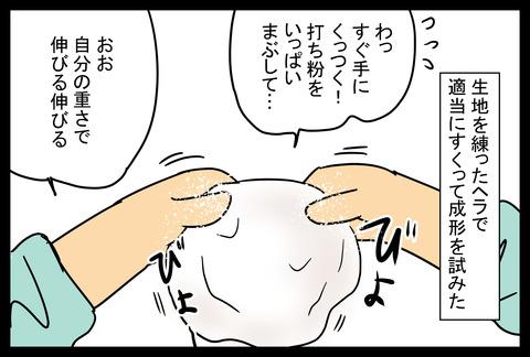 daifuku3-7