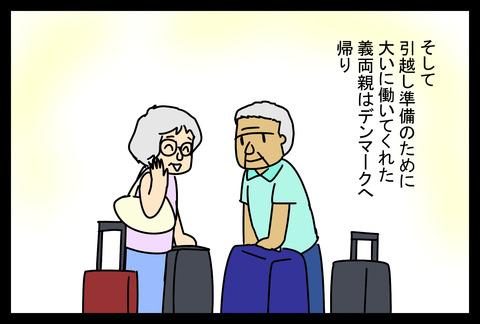 niwa20189-3