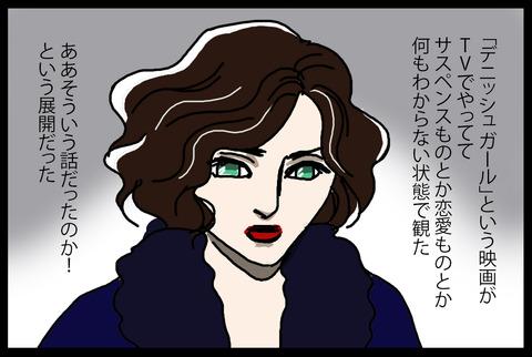 denishgirl1-1