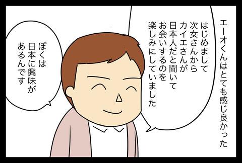 イラスト481-1