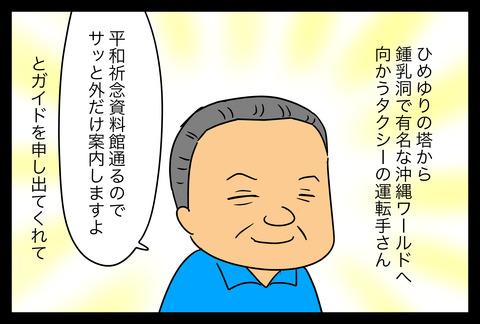 okinawa2-1