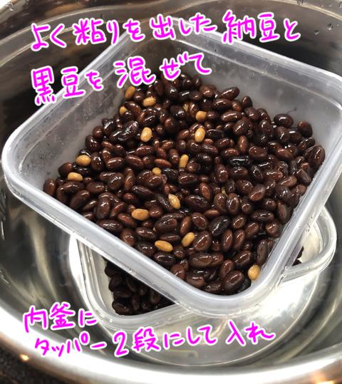 natto1-7