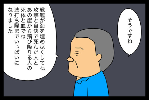 okinawa2-5