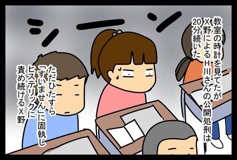 gonngitune1-6