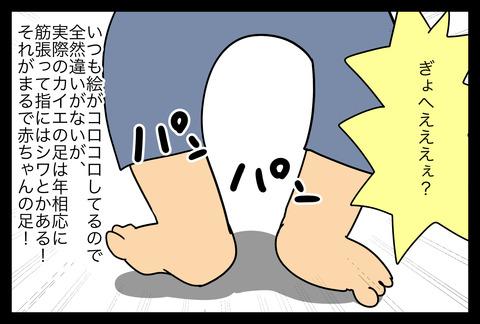 mukumi1-2