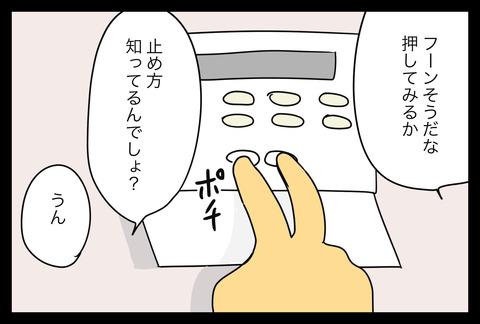 alarm1-4