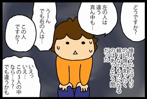 shitagidoro2-4