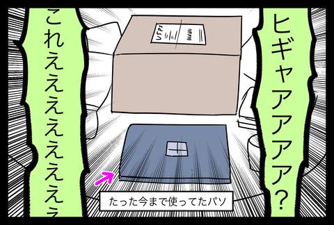 yubin2-8
