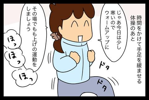 taisou3-2