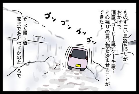 snow3-2