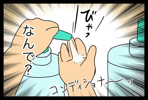 shampoo1-7 (1)