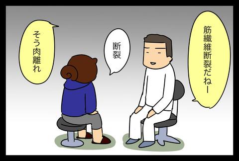 taisou3-9